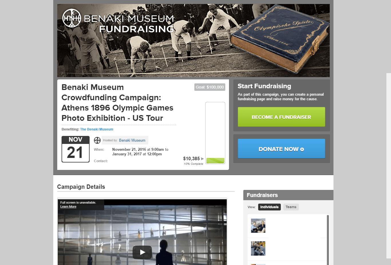 Benaki Museum Crowdfunding